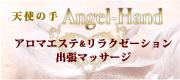 Angel-Hand