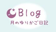 Blog月のゆりかご日記